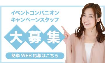 イベントコンパニオン・キャンペーンスタッフ大募集