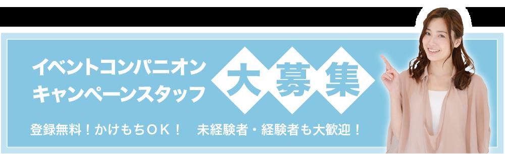 イベントコンパニオン・キャンペーンガール大募集