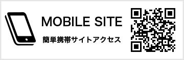 簡単携帯アクセス