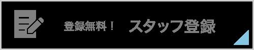 モデル・イベントコンパニオン登録
