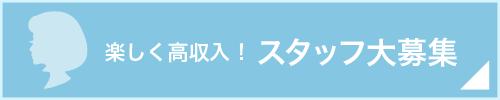 イベントコンパニオン・モデル大募集