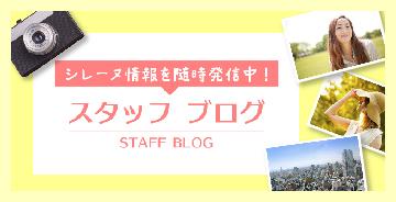 シレーヌスタッフブログ